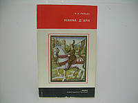 Райцес В.И. Жанна Д`Арк (б/у)., фото 1