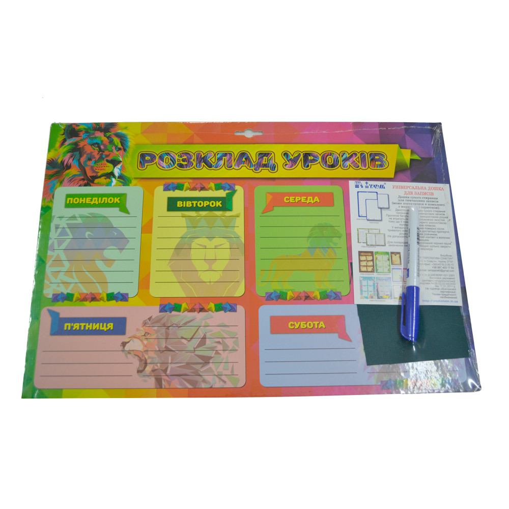"""Доска для надписей """"Расписание уроков"""", картонная, сухостираемая, А3, Lion"""