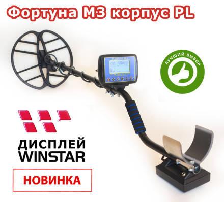 Металлоискатель Металошукач Фортуна М3 (корпус PL2943) до 2 метров,металоискатель, фото 2