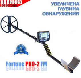Металлоискатель Металошукач Фортуна ПРО-2 FM \ Корпус GR2018
