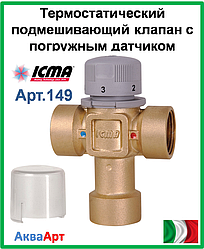 Термостатический подмешивающий клапан ICMA 3/4 Арт.149