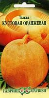 Тыква Кустовая оранжевая 2,0 г (Гавриш)