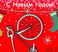 Друзья, коллеги, партнеры, любители двухколесного, и просто замечательные люди! С Новым годом вас и Рождеством!
