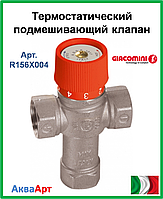 Термостатический подмешивающий клапан Giacomini 3/4 Арт.R156X004