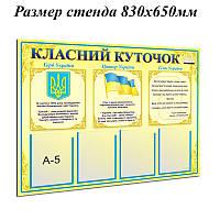 Классный уголок с символикой и карманами А5 Желто-голубой