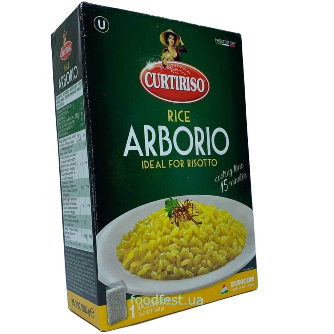 Рис Арборіо ТМ Carosio (Італія) 1кг