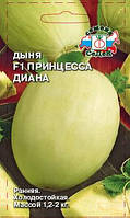 Дыня Принцесса Диана F1 0,2 г