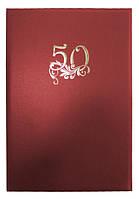 Папка адресна А4 50 років, бумвініл, бордо, Поліграфіст