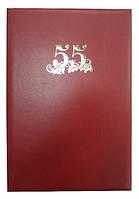 Папка адресна А4 55 років, бумвініл, бордо, Поліграфіст