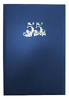 Папка адресна А4 55 років, бумвініл, синій, Поліграфіст