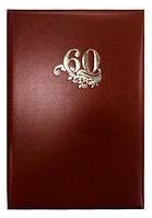 Папка адресна А4 60 років, бумвініл, бордо, Поліграфіст