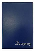 Папка А4 До підпису, бумвініл, синій, Поліграфіст
