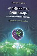 Иллюминаты, пришельцы и Новый Мировой Порядок. Стюарт Свердлоу
