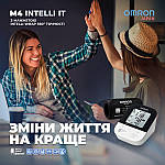 Зміни своє життя на краще з OMRON M4 Intelli IT