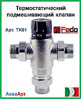 Термостатический подмешивающий клапан Fado 1 Арт.TK01