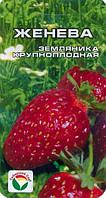 Семена Клубника крупноплодная Женева 10 семян Сибирский Сад