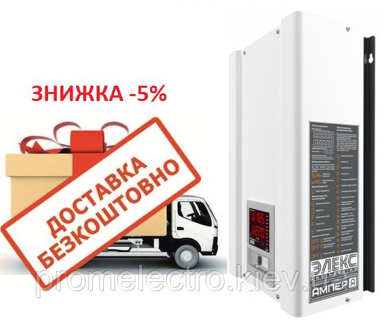 Стабілізатор напруги однофазний побутовий АМПЕР У 12-1/50 v2.1 (11 кВА)