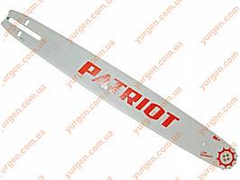 Шина для бензопил 18 дюймів PATRIOT (72 зв.,0,325 дюйма).