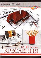 Папка для креслення А4 10арк 180г*м2 Харків (20)