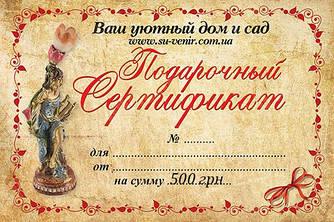 Подарунковий сертифікат на 500 грн.