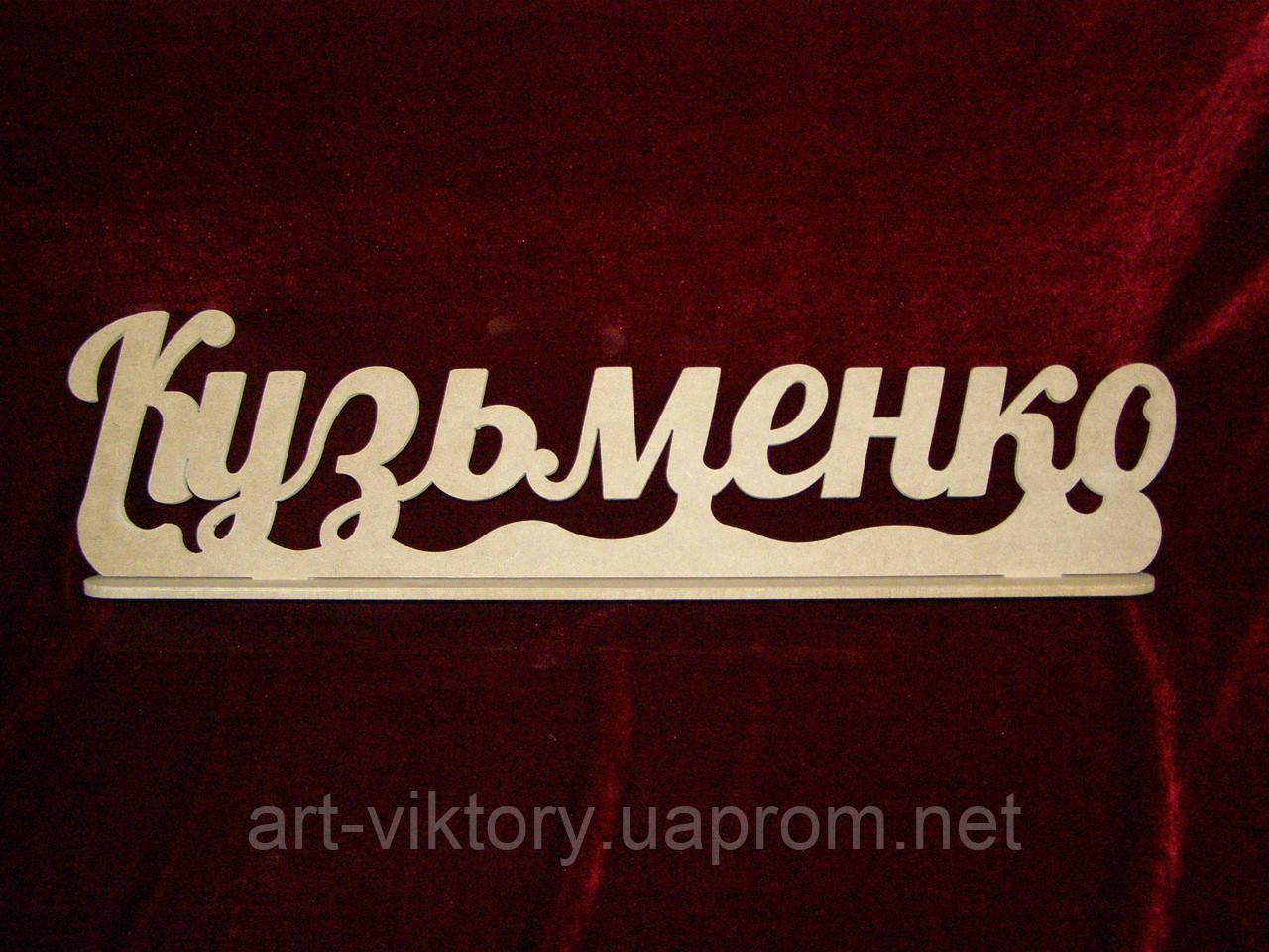 Прізвище на підставці (58 х 15 см), декор
