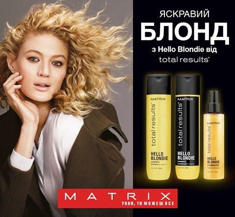 Hello Blondie - особый уход осветленных и светлых волос