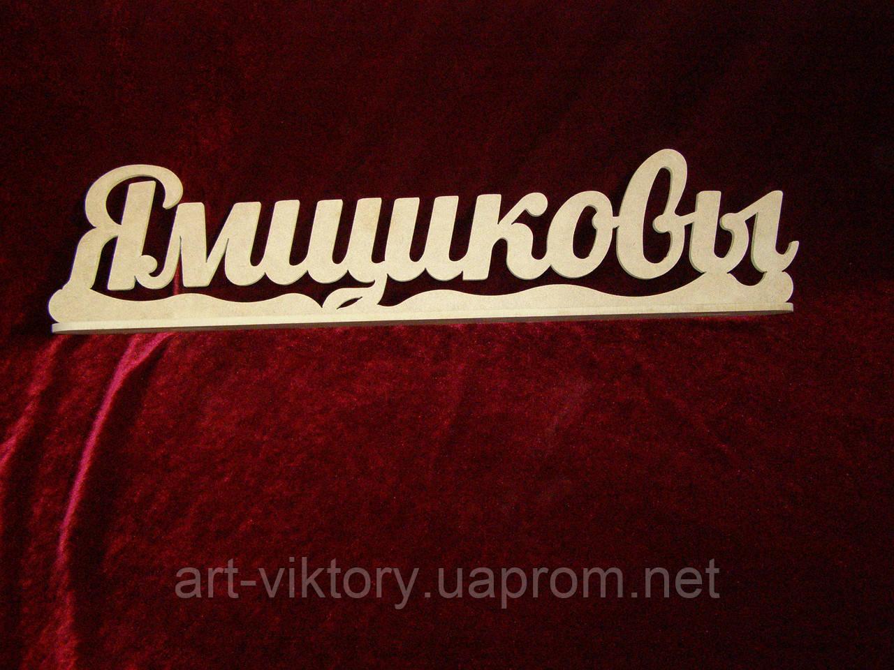 "Фамилия на подставке (57 х 12 см),  декор - Мануфактура АРТ-ДЕКОР ""Виктория"" в Одессе"