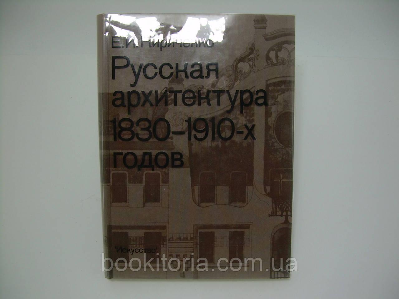 Кириченко Е.И. Русская архитектура 1830–1910-х годов (б/у).