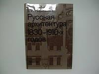 Кириченко Е.И. Русская архитектура 1830–1910-х годов (б/у)., фото 1