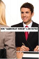 Юридическая консультация Оболонского района Киева