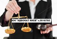 Юридическая консультация Святошинского района Киева