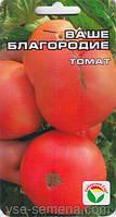 Семена Томат Ваше Благородие 20 семян Сибирский Сад