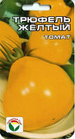 Семена Томат индетерминантный  Трюфель желтый 20 семян Сибирский Сад