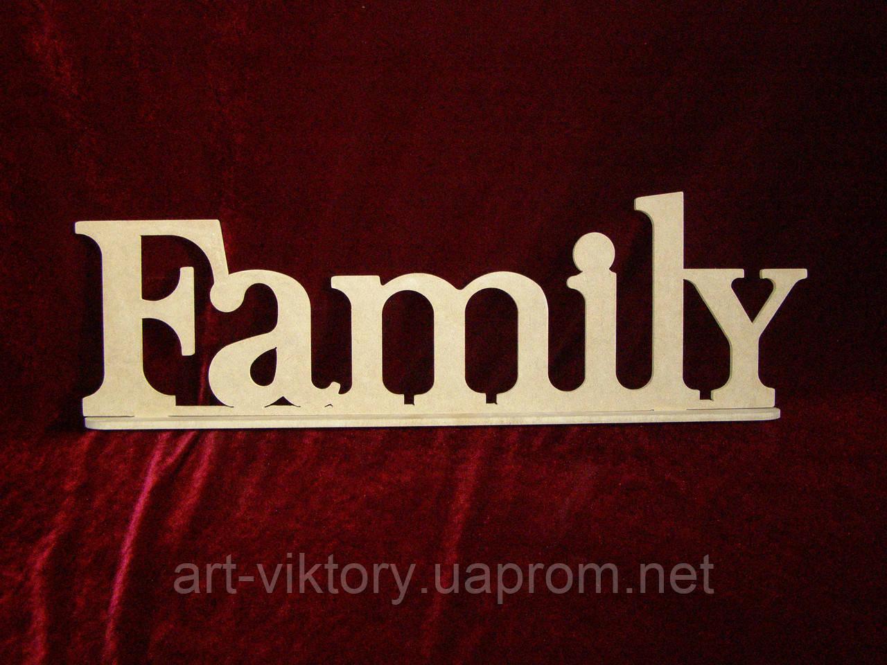 Слово Family  на подставке (31 х 9,5 см), декор