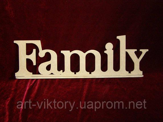 Слово Family  на подставке (31 х 9,5 см), декор, фото 2