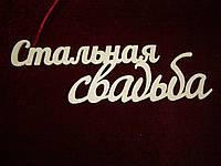 Надпись Стальная свадьба (48 х 16 см), декор