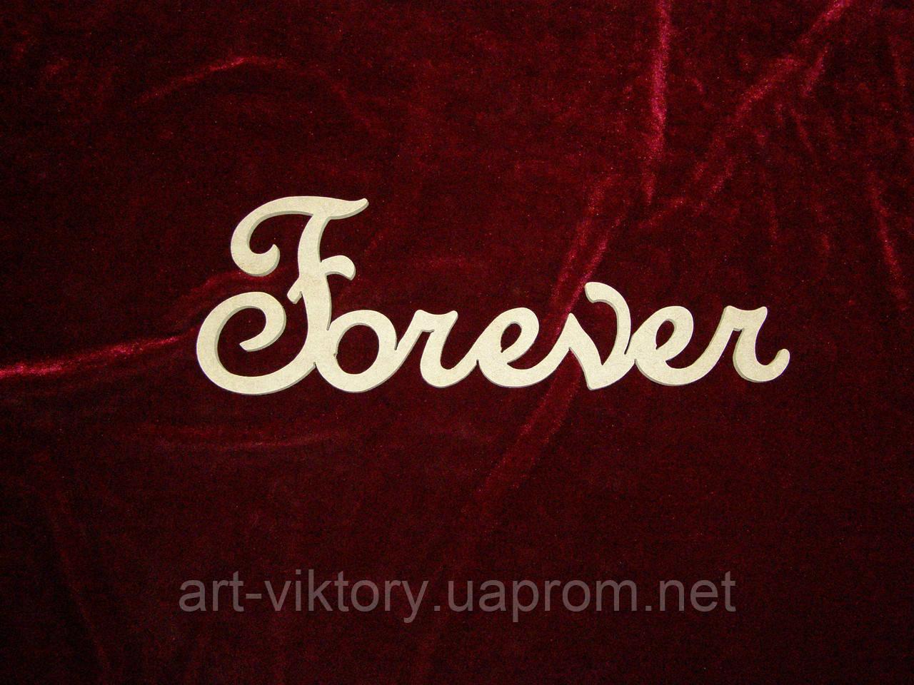 Слово Forever (30 х 10 см), декор