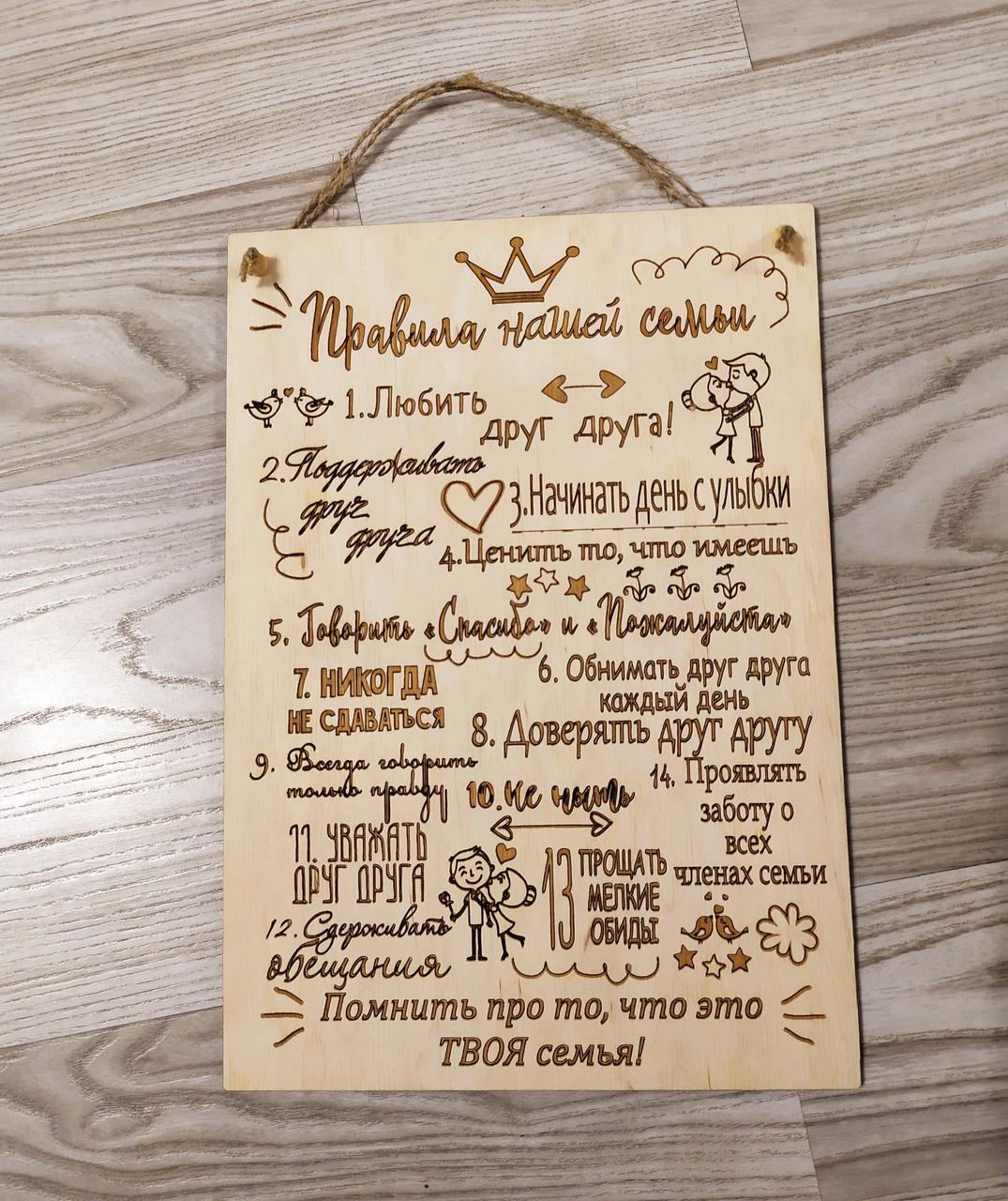 Правила нашей семьи, подарок на деревянную свадьбу