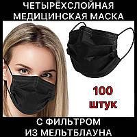 Маски медицинские черные 4х слойные С ФИЛЬТРОМ, одноразовые маски для лица четырехслойные набор 100 шт