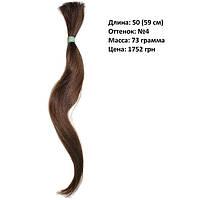 Срез натуральных неокрашенных славянских (украинских) волос 50 (59) см №4