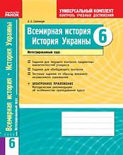 Всемирная история История Украины Интегрированный курс 6 класс Униерсальний комплект Святокум О. Ранок