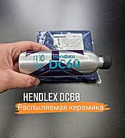 HENDLEX DC60 200 ml керамічне покриття распыляемое, фото 1
