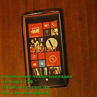 Nokia 720, силиконовый черный чехол