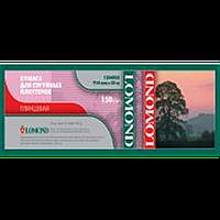 Глянцевая фотобумага lomond xl формат ролик 1067ммх30мх50мм 150 г (1204033)
