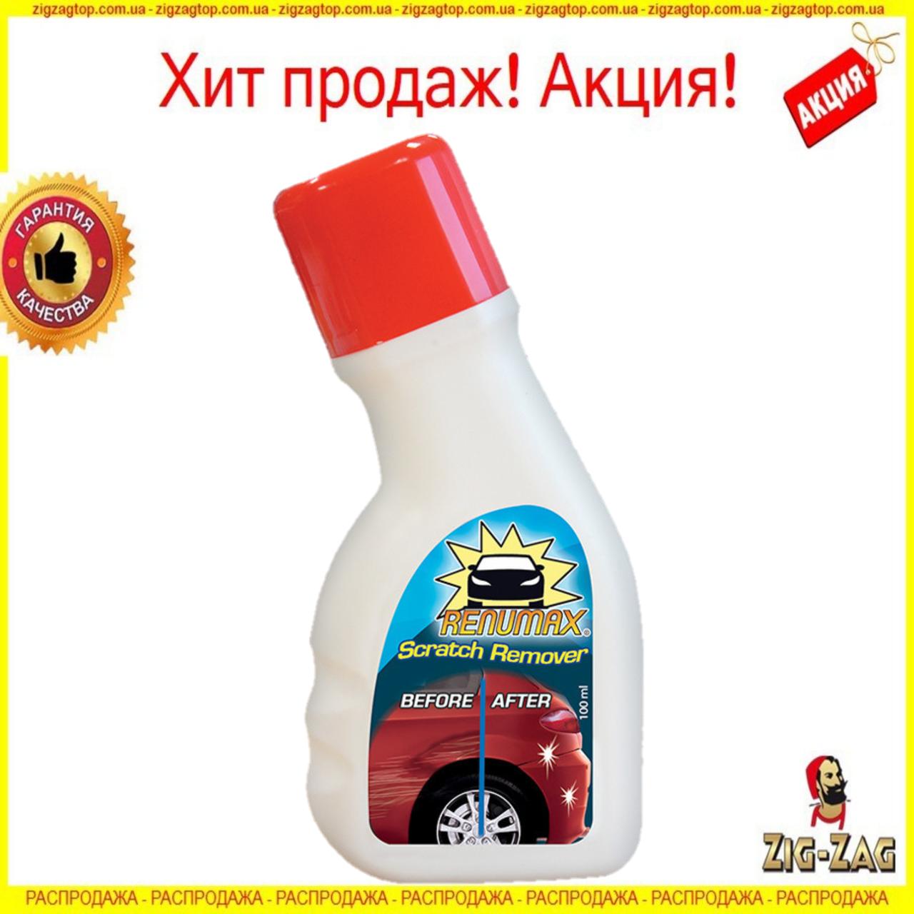 Renumax - Засіб для Видалення Подряпин і Тотускнений (Ренумакс) для всіх Кольорів Авто 100% гарантія