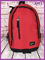 Практичний рюкзак NIKE, Рюкзак для спорту чоловічий, Портфелі в школу для підлітків, Спортивні рюкзаки чоловічі