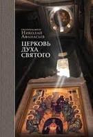 Церковь Духа Святого. Николай Афанасьев