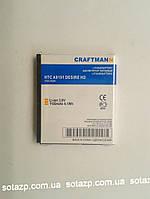 Аккумуляторная батарея Craftmann к мобильному телефону HTC A9191 DESIRE HD (BD26100)