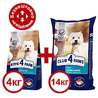 Клуб 4 Лапи Преміум класу 14кг+ 2кг для собак дрібних порід гіпоалергенний з ягням