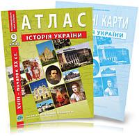 Атлас и контурная карта 9 класс История Украины (XVII ~ XX) ИПТ